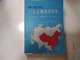 新世纪中国交通旅游图册(修订版)