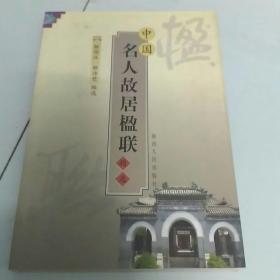 中国名人故居楹联精选