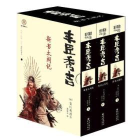 丰臣秀吉:新书太阁记