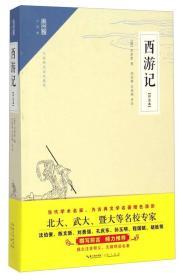 崇文馆:西游记(评注本 无障碍阅读权威版)