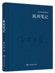 走向世界的中国作家系列丛书:陈州笔记(精装)