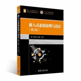 """嵌入式系统原理与设计(第2版)/面向""""工程教育认证""""计算机系列课程规划教材"""