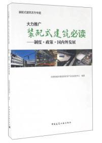大力推广装配式建筑必读:制度·政策·国内外发展