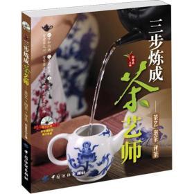 三步炼成茶艺师:茶艺、泡茶、评茶