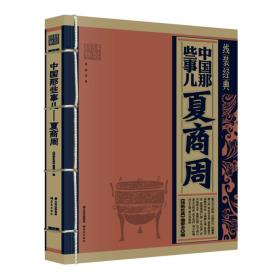 线装经典:中国那些事儿·夏商周
