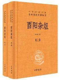 全新正版 酉阳杂俎(精装)中华经典名著全本全注全译 中华书局
