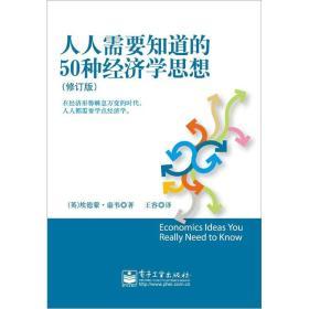 人人需要知道的50种经济学思想(修订版)(双色)