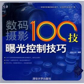 数码摄影100技:曝光控制技巧