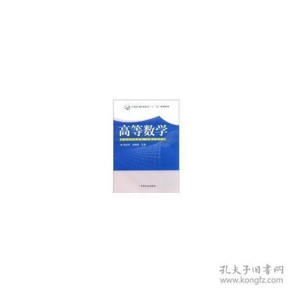 高等数学(骆秋琴、韩国涛)(高职)