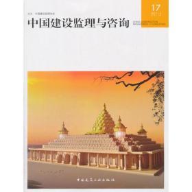 中国建设监理与咨询17