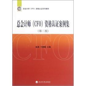 总会计师(CFO)资格认证案例集
