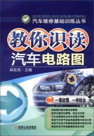 汽车维修基础训练丛书:教你识读汽车电路图
