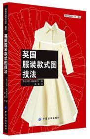 正版 英国服装款式图技法 中国纺织出版社 9787506492751
