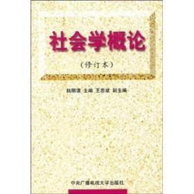 社会学概论(修订本)
