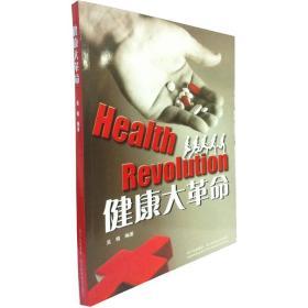 健康大革命