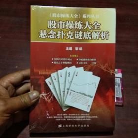 股市操练大全:悬念扑克谜底解析(无扑克)(全新原塑封)(孤本)