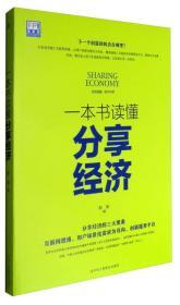 一本书读懂分享经济