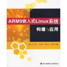 ARM9嵌入式Linux系统构建与应用