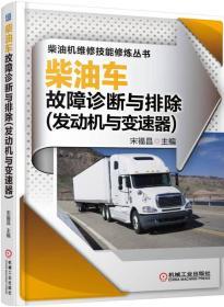 柴油车故障诊断与排除(发动机与变速器)9787111519362
