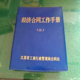 经济合同工作手册(三)江苏省工商行政管理局合同处64开481页口袋本塑皮装
