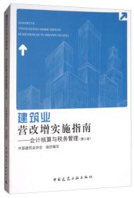 建筑业营改增实施指南:会计核算与税务管理(第2版)