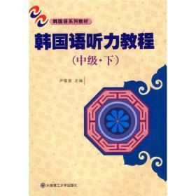 韩国语听力教程:中级(下)