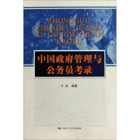 中国政府管理与公务员考录