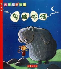 美丽故事绘本(全10册)