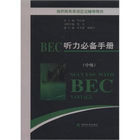剑桥商务英语应试辅导用书:BEC听力必备手册(中级)