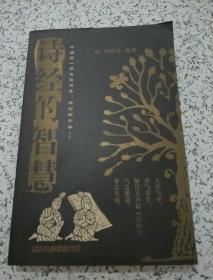 诗经的智慧(刘棣民签名)