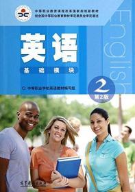 中等职业教育课程改革国家规划新教材:英语2(基础模块)(第2版)