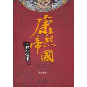 康熙帝国的那人这事 高梦岭二手 贵州人民出版社 9787221096852