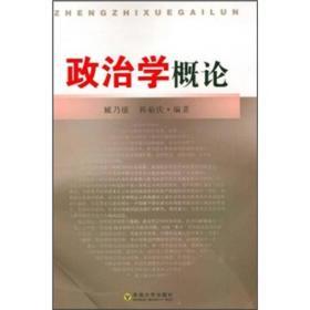 二手正版政治学概论 臧乃康 东南大学出版社9787564129163ah
