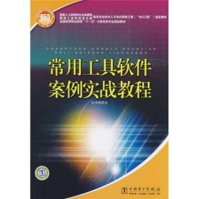 """全国高等职业教育""""十一五""""计算机类专业规划教材:常用工具软件案例实战教程"""