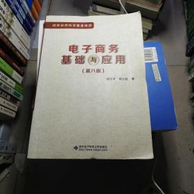 电子商务基础与应用(第8版)