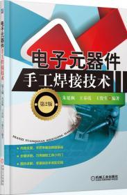电子元器件手工焊接技术(第2版)