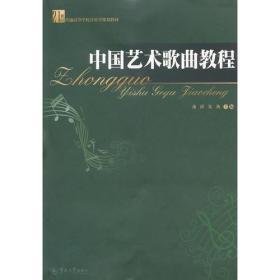中国艺术歌曲教程(21世纪普通高等学校音乐学规划教材)