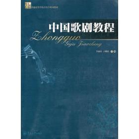中国歌剧教程(21世纪普通高等学校音乐学规划教材)