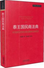 外国法典译丛:泰王国民商法典