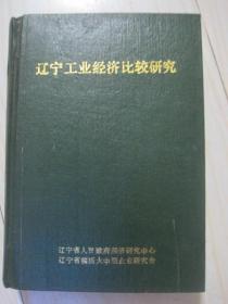 辽宁工业经济比较研究