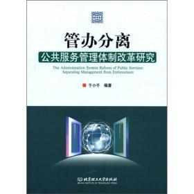 管办分离:公共服务管理体制改革研究