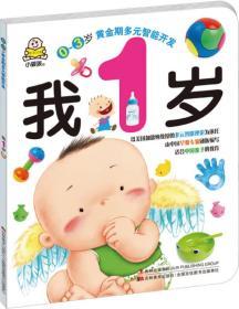 现货我1岁:多元智能开发 冯微焱 9787538645033 吉林美术出版社