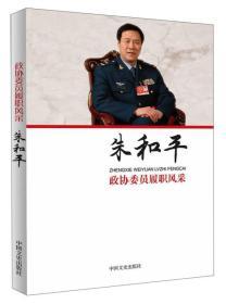 政协委员履职风采:朱和平