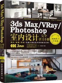 9787113203061-hs-3ds Max/VRay/photoshop室内设计完全学习手册