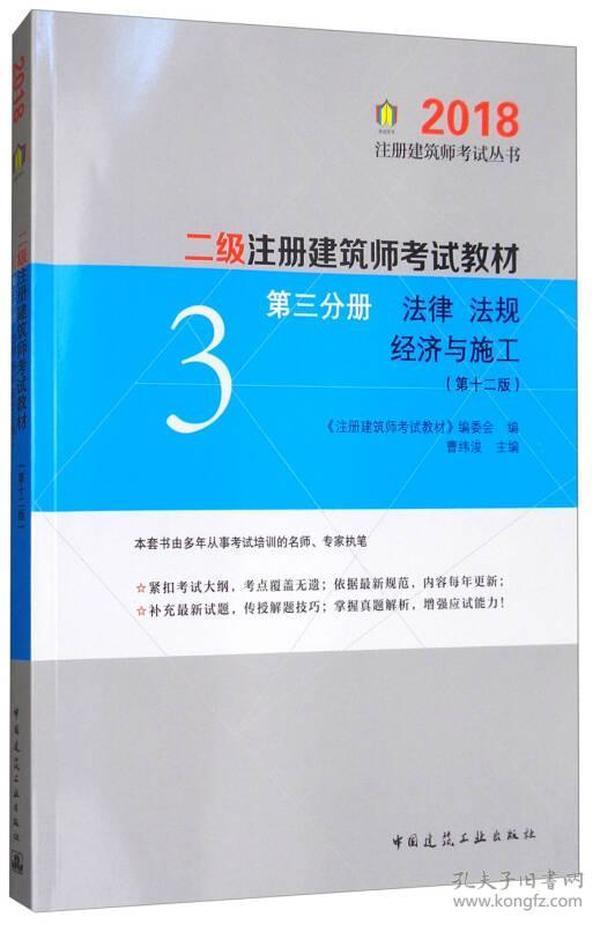 二级注册建筑师考试教材 第三分册 法律 法规 经济与施工