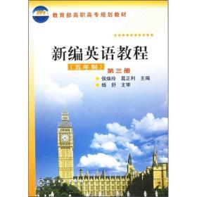 教育部高职高专规划教材:新编英语教程3(5年制)