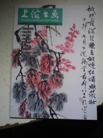 上海书画2016年6期.总第38期