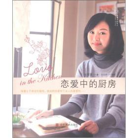 恋爱中的女人:恋爱中的厨房