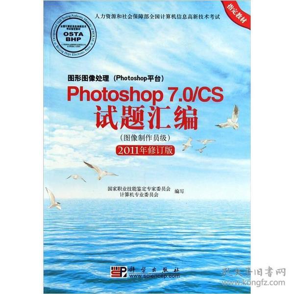 Photoshop 7.0/CS试题汇编