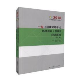 一級注冊建筑師考試場地設計(作圖)應試指南(第十二版)2018版